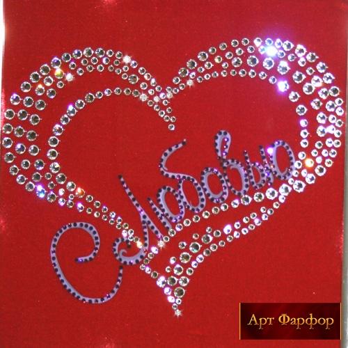 """Картина """"Сердце"""" - цена, купить подарки любимым в интернет-магазине Art-Farfor.ru"""